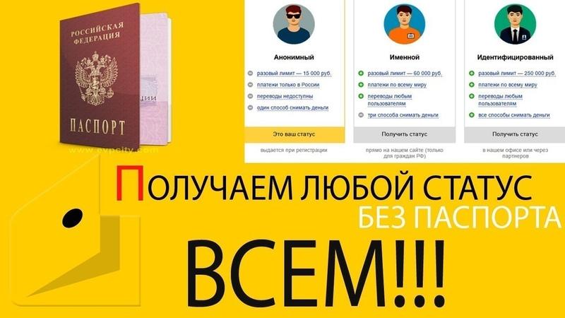 Бесплатно Идентификация Яндекс Деньги без паспорта 2018