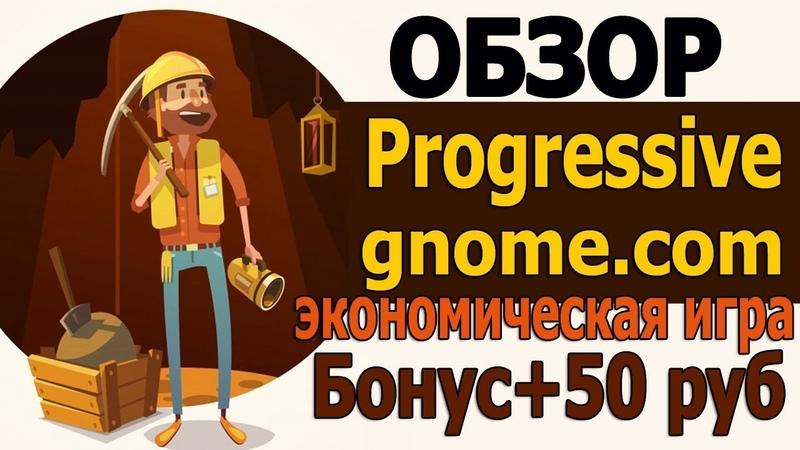 Обзор:Progressive-gnome.com новая экономическая игра в подарок дают гнома и 50 рублей!