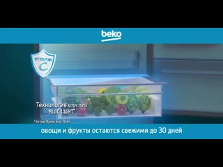 Технология blue light в холодильниках beko