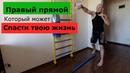 Правый прямой Как научиться бить быстро дома за 5 мин в день Крепче Стали