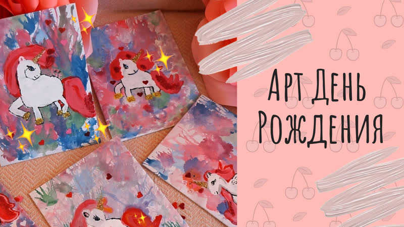 Арт День Рождения Лизы/мастер-класс по живописи в Калининграде