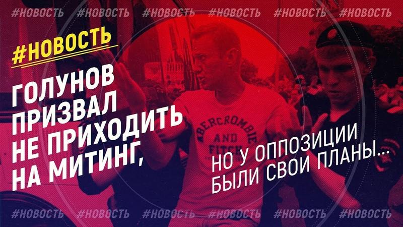 Голунов призвал не приходить на митинг, но у оппозиции были свои планы...