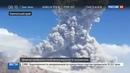 Новости на Россия 24 • Вулкан Шивелуч выбросил многокилометровый столб пепла