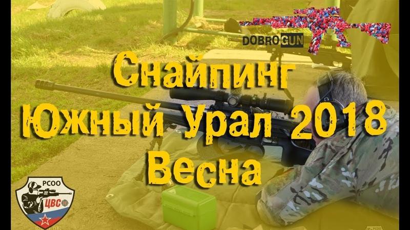 Снайпинг Южный Урал 2018 Весна 1 этап кубка ЦВС (ДЕНЬ 1)