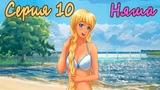 7 дней лета 7дл (Бесконечное лето) - Славя 7ДЛ - #10 На пляже (Няша) в два голоса