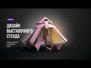 Разработка дизайна выставочного стенда для компании Реалит