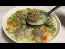 Ushbu suyuq Taom barchaga tavsiya qilinadi! Суп с мясными фрикадельками, рисом, болгарским перцем, ну очень вкусный и полезный