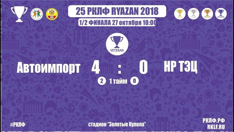 25 РКЛФ Ветеранский Кубок Автоимпорт-НР ТЭЦ 40