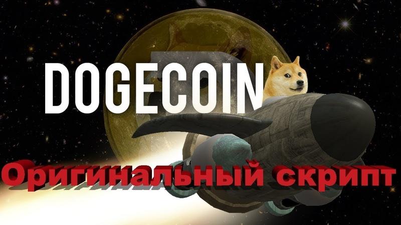 Как зарабатывать в интернете с помощью скрипта,СКРИПТ freebitcoin и freedogecoin