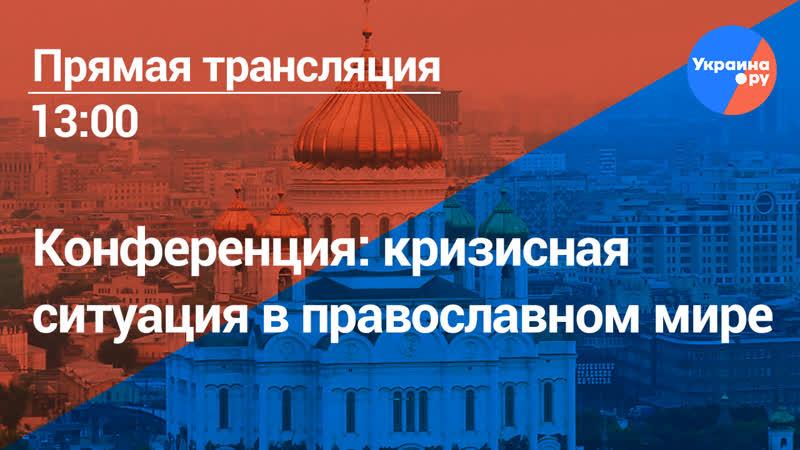 Конференция Кризисная ситуация в православном мире смотреть онлайн без регистрации