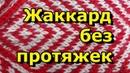 Как вязать жаккард без протяжек - Вязание спицами для начинающих - 72