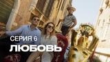 S7 Airlines Посетите Землю. 6 Серия Любовь