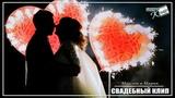 Свадебный клип Максим и Мария