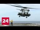 Вертолет упал на палубу авианосца Рональд Рейган - Россия 24