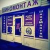 Шиномонтаж г.Пермь Островского 93 к107