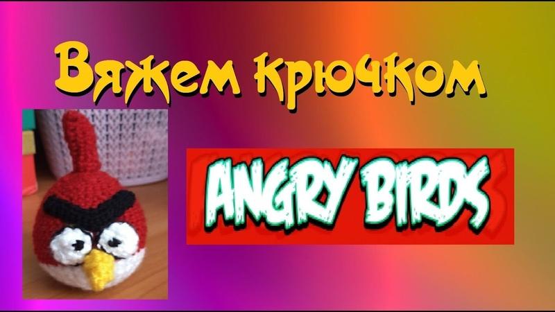 Как связать амигуруми Angry Birds