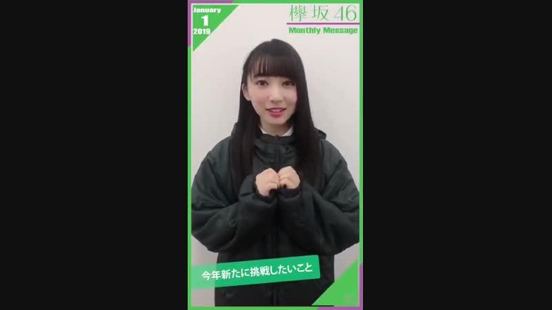 Keyakizaka46 Monthly Message January - Sato Shiori 【欅坂46 佐藤詩織】