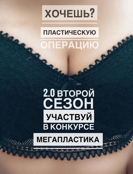 Второй сезон Конкурса Мегапластика открыт!