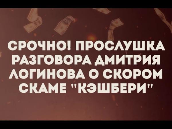 ✅ Срочно! Прослушка разговора Дмитрия Логинова о скором скаме Кэшбери 🚀