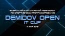 Demidov Open IT Cup 2019