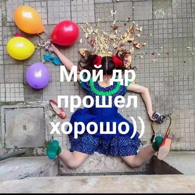 Рая Потоцкая