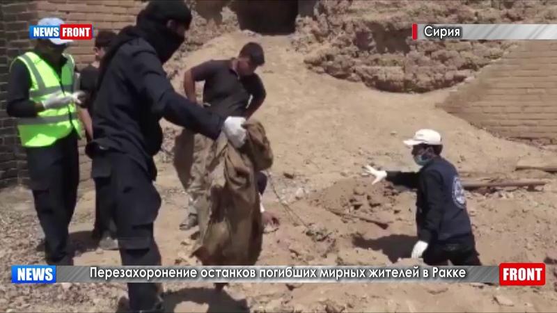 Перезахоронение останков погибших мирных жителей в Ракке