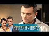 Кровинушка. 116 серия (2011-2012) Мелодрама @ Русские сериалы