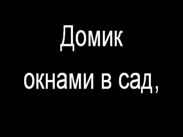 Братья Радченко - Домик окнами в сад Минус караоке Минусовка