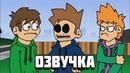 Eddsworld - Climate Change (Русская Озвучка)