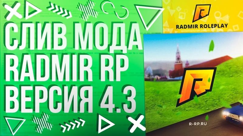 Слив Мода Radmir RP v4 3 готовый сервер crmp Pawn Pawno