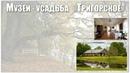 Музей-усадьба «Тригорское» Museum-estate Trigorskoye