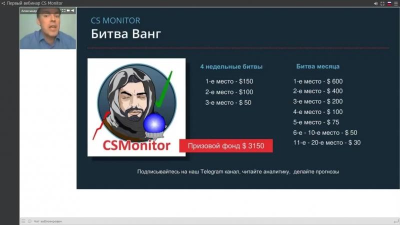 CSmonitor инвестиционная прибыль 150 за 1 год