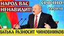 МОЛНИЯ!Лукашенко РАЗНОСИТ зажравшихся ЧИНОВНИКОВ!Так надо ОБЩАТЬСЯ С НИМИ!14.08.18