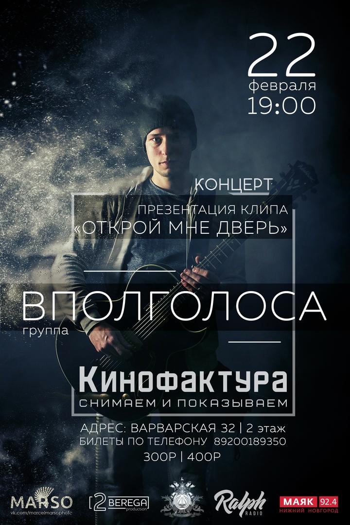 Афиша Нижний Новгород Группа ВПОЛГОЛОСА. Презентация клипа