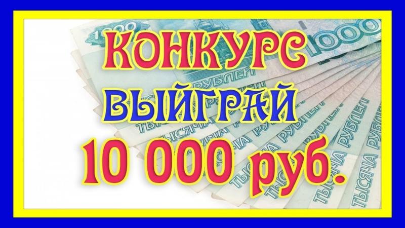 Крутой конкурс Приз 10000 рублей