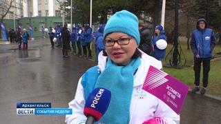 ВГТРК ПОМОРЬЕ   В Архангельске прошел этап эстафеты огня Всемирной зимней Универсиады