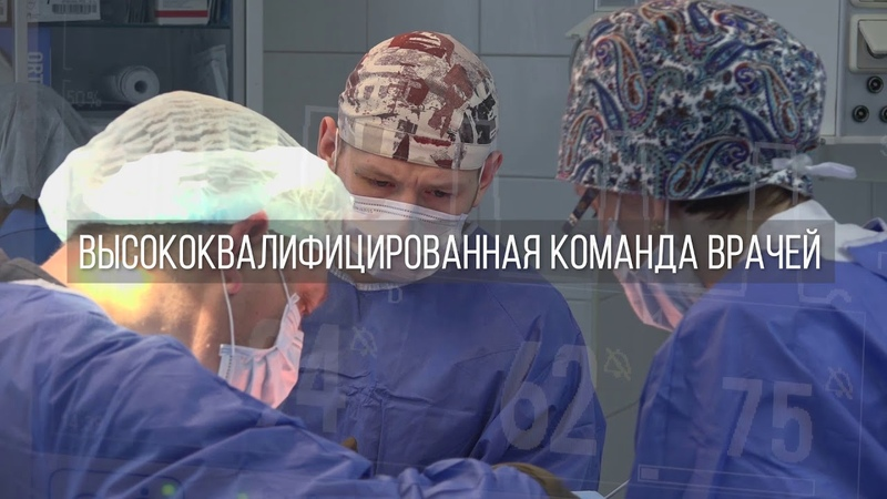 Клиника реконструктивно пластической хирургии и хирургии кисти