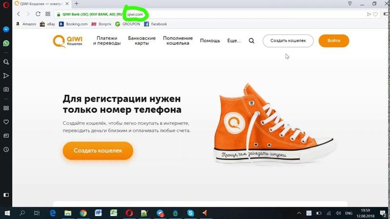 Как бесплатно зарегистрировать Киви кошелек на официальном сайте Qiwi