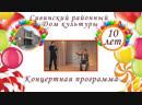 9 ИГРА с залом РОЗЫГРЫШ призов Сивинский РДК 10 лет