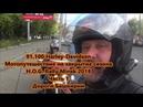 91.100 Harley-Davidson Мотопутешествие на закрытие сезона H.O.G. Rally Minsk 2018 Часть 1