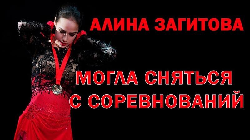 Алина Загитова могла снятся с соревнований финала гран-при в Ванкувере