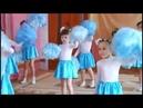 Танец с султанчиками в детском саду