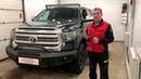 Toyota Tundra Бесключевой автозапуск