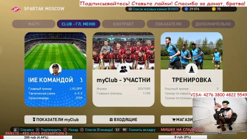 PES 2019 MY CLUB 39 ВТОРНИК РУБКА В РАЗГАРЕ
