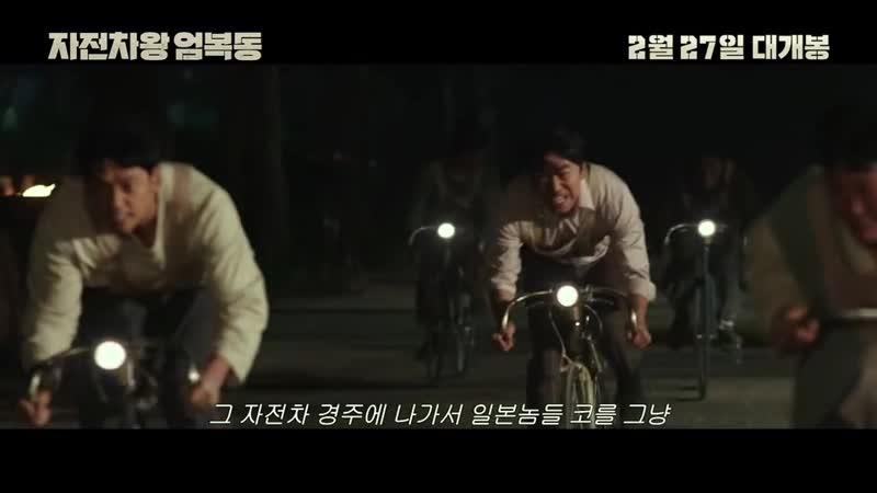 Велокороль자전차왕 엄복동, 2019 Trailer vk.comcinemaiview