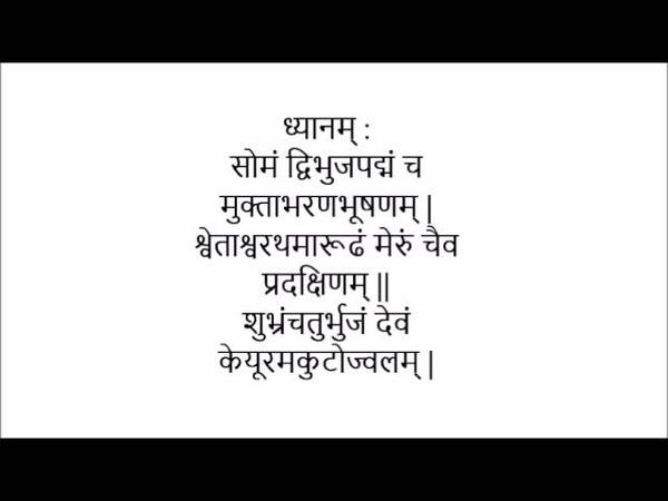 Shri Chandra kavacham sanskrit