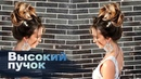 Высокий пучок на узлах UPDO Prom обучение Анна Голд Студио