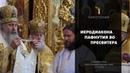 Хиротония во пресвитера иерод. Пафнутия / The ordination of the presbyter hierodeacon Paphnutius