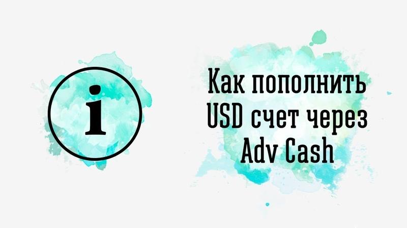 Как пополнить USD счет через Adv Cash в MANTARIN