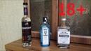Джин Bombay Sapphire , «БАРРИСТЕР ДРАЙ», водка Архангельская, сравнение. (18 )